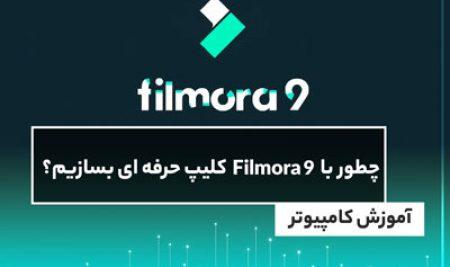 چطور با Filmora 9 کلیپ حرفه ای بسازیم؟
