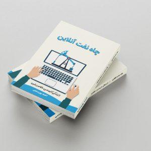 کتاب چاه نفت آنلاین