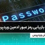 بازیابی رمز عبور ادمین وردپرس
